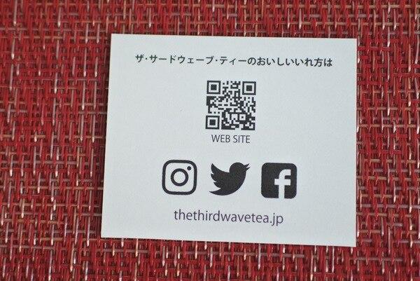 「サードウェーブティー(THE THIRDWAVE TEA)の美味しい淹れ方がかかれたQRコード