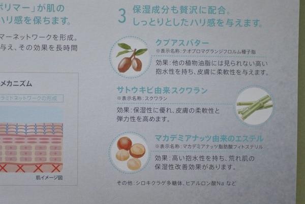 DHC プラチナシルバー ディープモイスチュアクリームに配合されている植物由来の保湿成分