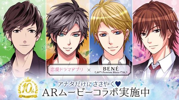 BENE×恋愛アプリのコラボ