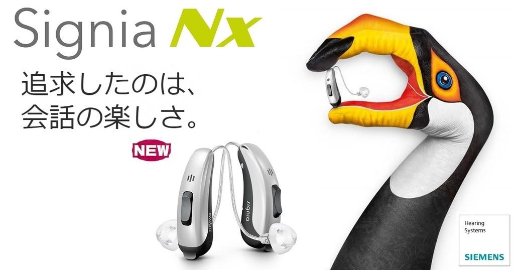 シグニアNxシリーズ