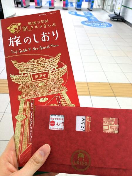 横浜中華街旅グルメきっぷ