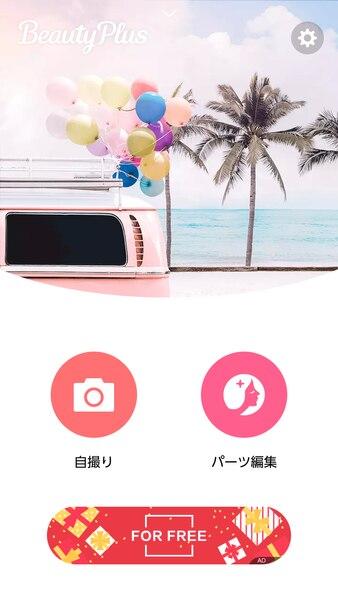 アプリ「BeautyPlus」