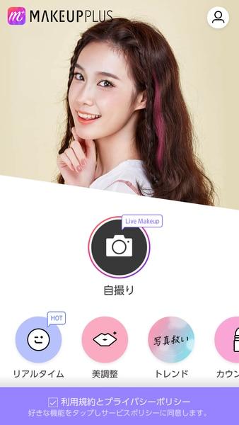 「MakeupPlus」アプリの画面キャプチャ