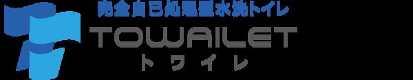 完全自己処理型水洗トイレ TOWAILET(トワイレ)