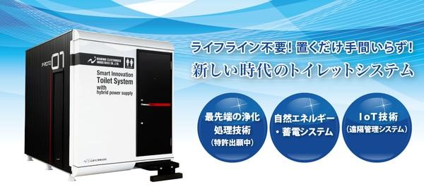 完全自己処理型水洗トイレ TOWAILET トワイレ