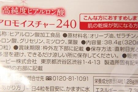 ヒアロモイスチャー240