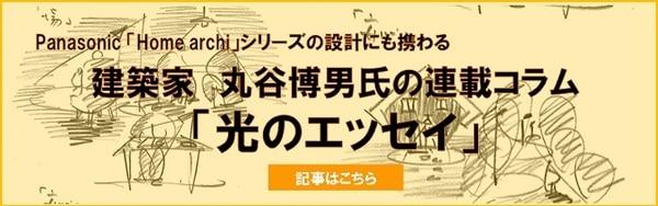 丸谷博男「光のエッセイ」バナー