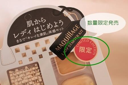 マキアージュ 化粧下地ミニセット