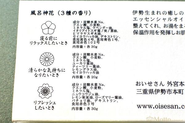 バスキューブ「風呂神花」の3種類の香り