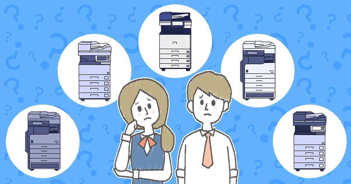 業務用コピー機はどう選ぶ?中古でも質の良い一品を簡単に見つける方法