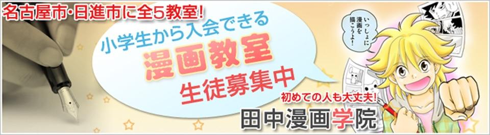 田中漫画学院