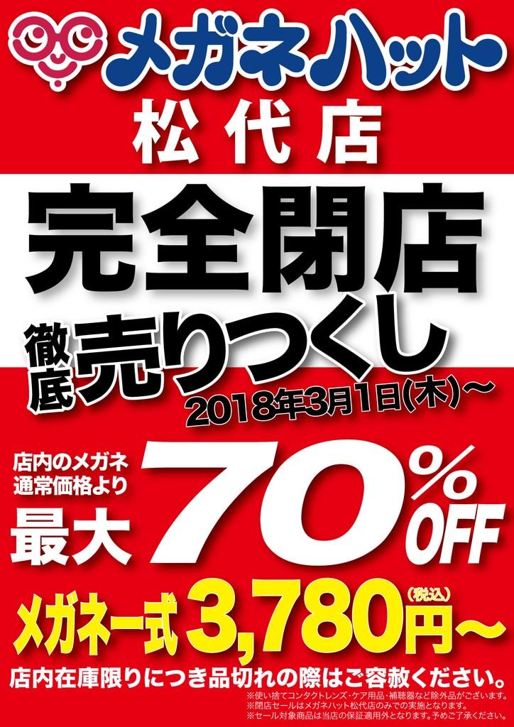 メガネハット松代店 完全閉店徹底売りくしセール 最大70%OFF