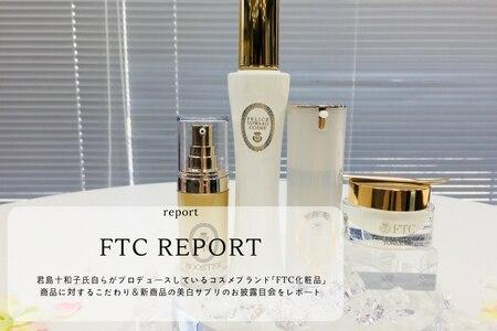 FTC化粧品