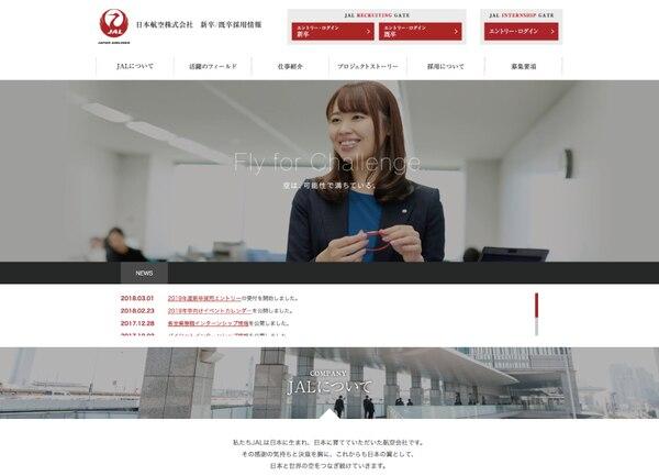 JAL 2019年卒向け採用サイト