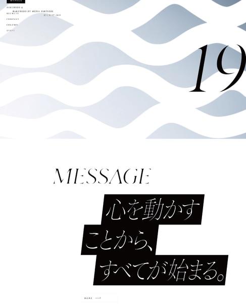 博報堂 2019年卒向け採用サイト