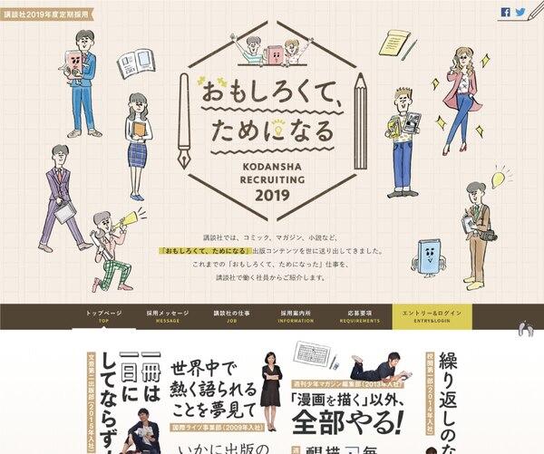 講談社 2019年卒向け採用サイト