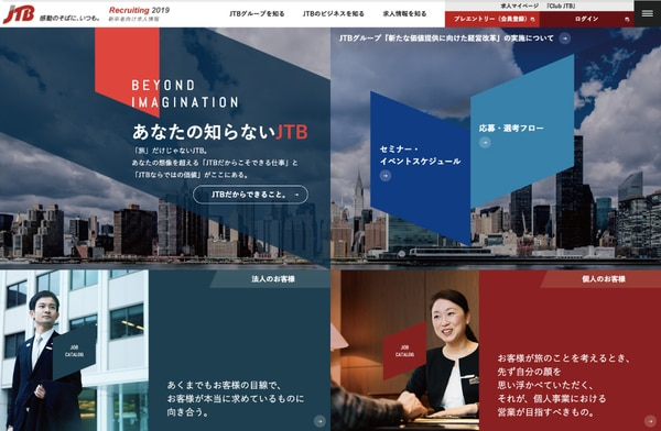 JTB 2019年卒向け採用サイト