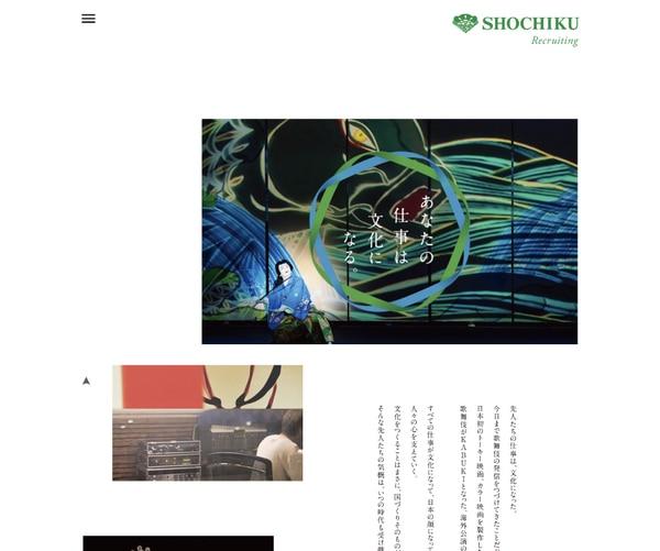 松竹 2019年卒向け採用サイト