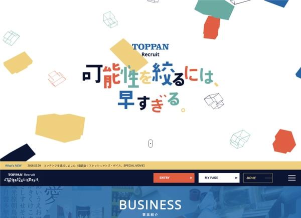 凸版印刷 2019年卒向け採用サイト