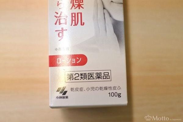 saikiの第二類医薬品表記