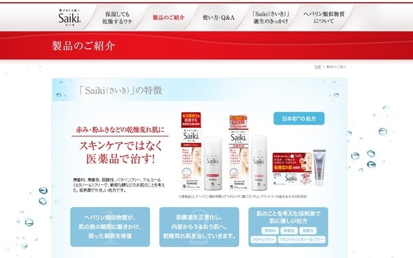 小林製薬「saiki」の公式ページ