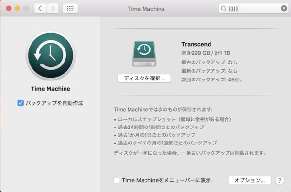 外付けHDDを用いたMacのデータ移行 Time Machine
