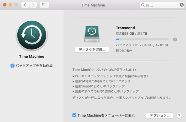 外付けHDDを用いたMacのデータ移行