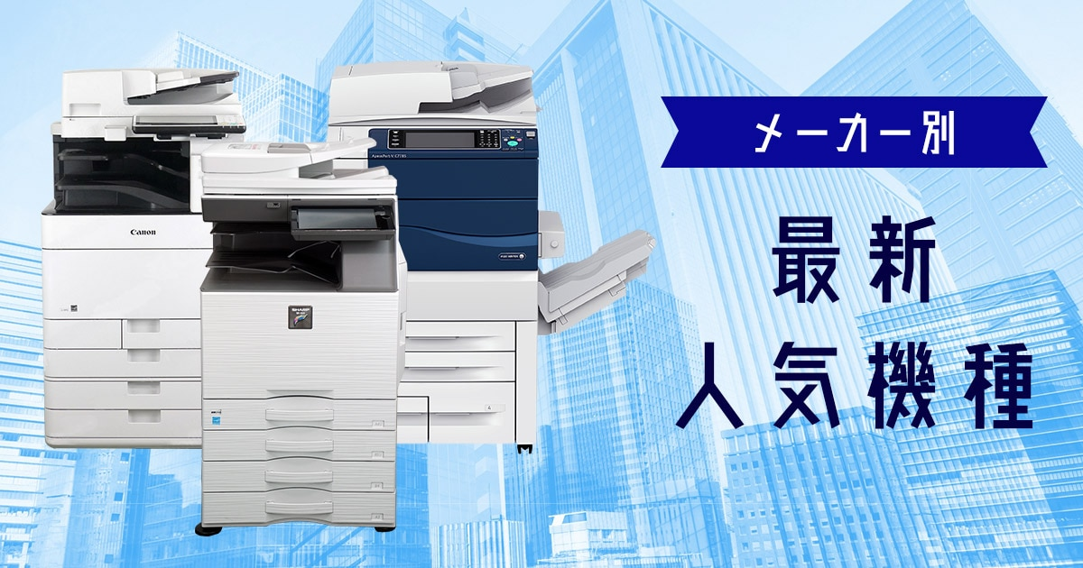 【2019年春】最新業務用コピー機のオススメ製品をメーカー別に紹介