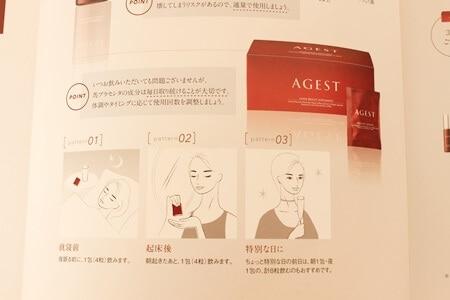 AGEST インナービューティーサプリ