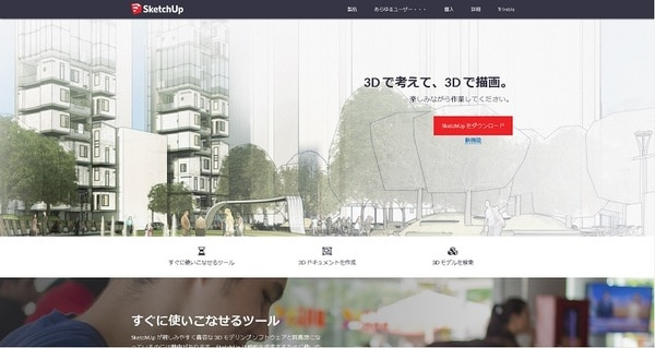 日当たりシミュレーションソフト『SketchUp』サイトトップ画像
