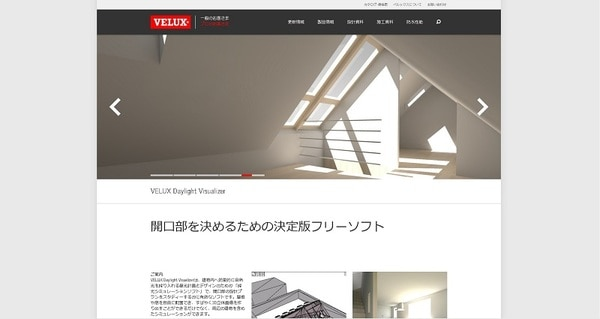 日当たりシミュレーションソフト『VELUX Daylight Visualizer』サイトトップ画像