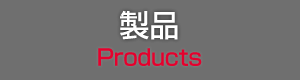 Product Products