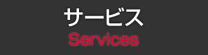 サービス Services