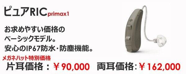 メガネハット特別価格ピュアRIC primax1 片耳¥90,000 両耳¥162,000