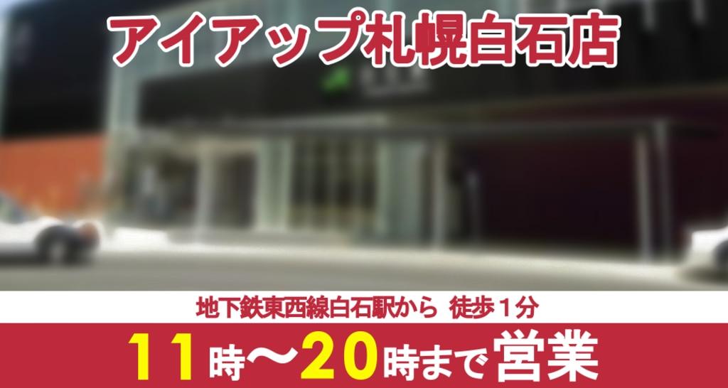 アイアップ札幌白石店