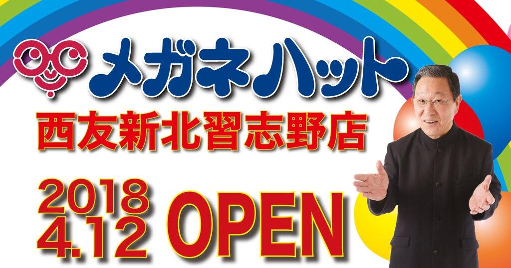 西友新北習志野店4/12(木)オープン