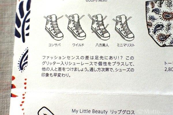 シューレース(靴ひも)を結ぶパターン