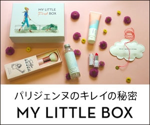 マイリトルボックス(MY LITTLE BOX)