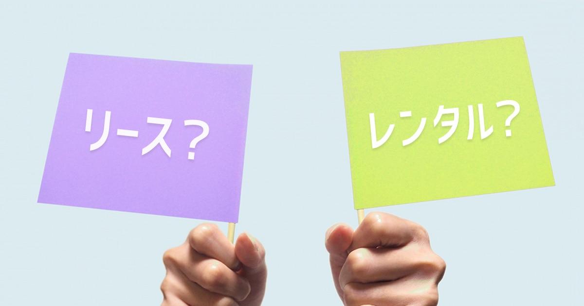 【2019年版】コピー機リースとレンタルどっちがお得?メリット・デメリット、料金比較を大公開