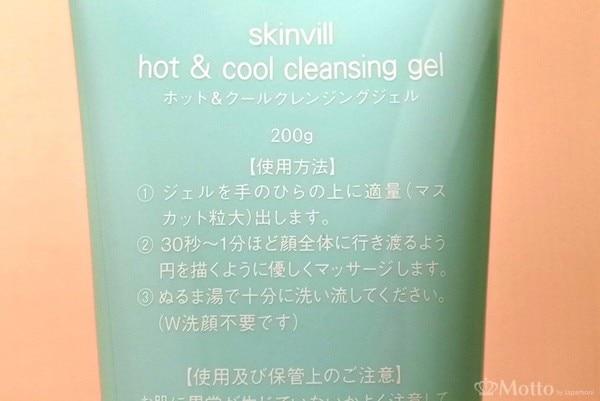 skinvill(スキンビル)「ホット&クールクレンジングジェル」の使い方