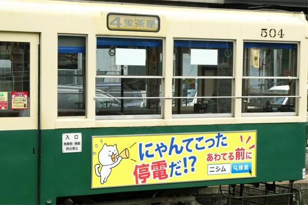 長崎路面電車の「にゃんてこった停電だ!?」看板(写真)