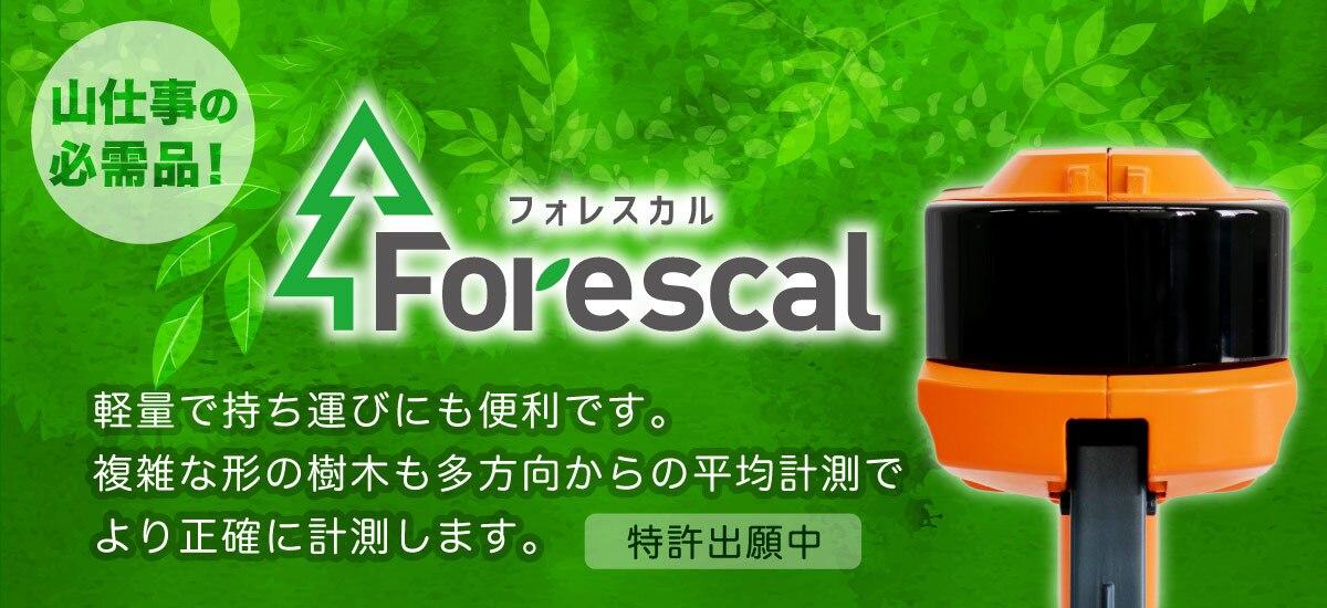 Forescal(フォレスカル)樹木の直径を簡単計測 軽量で持ち運びにも便利