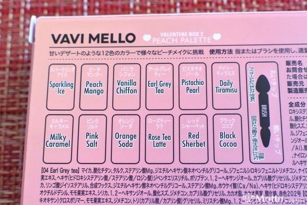 バビメロ「バレンタインボックス2  ピーチパレット」の12色のカラー
