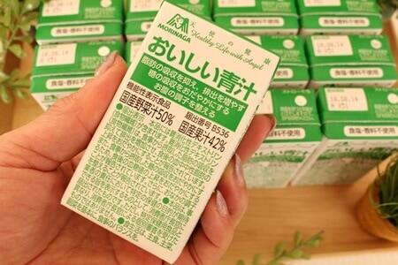 森永製菓 おいしい青汁