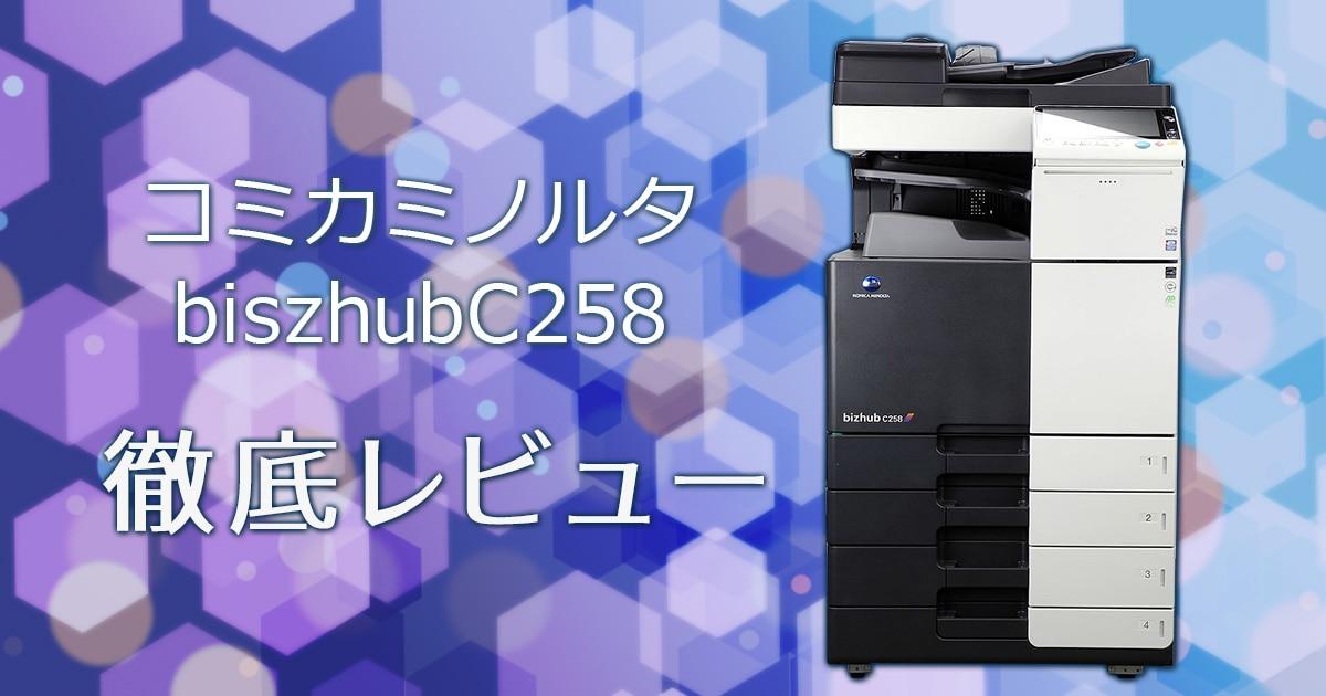 コニカミノルタ 最新コピー機 「bizhub C258」徹底レビュー