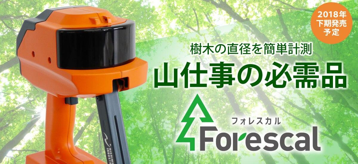 樹木の直径を簡単計測 Forescal(フォレスカル)