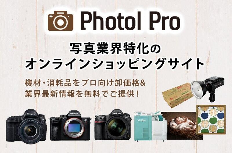 写真業界の卸通販サイト「フォトルプロ」とは