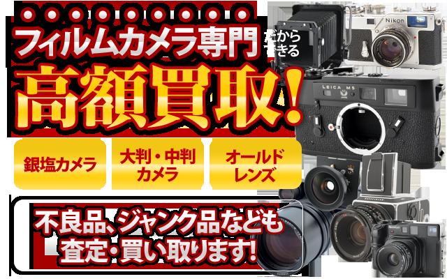 フィルムカメラ専門だからできる高額買取!銀塩カメラ、大判・中判カメラ、オールドレンズ、不良品、ジャンク品なども買い取ります!