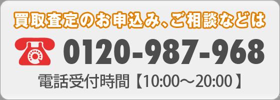 買取査定のお申込み、ご相談などは 0120-987-968 電話受付時間【 10:00〜20:00 】
