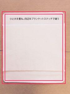 布ナプキンの作り方3